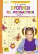 Прописи по математике. Рабочая тетрадь для дошкольников 6-7 лет часть 1я